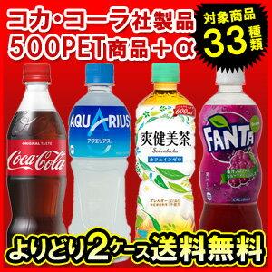 【全国送料無料】 コカコーラ 社製品 500ml PET 商品+α よりどり2ケース【合計48本】[他商品同梱不可]【北海道・沖縄も送料無料】 コカ・コーラ いろはす