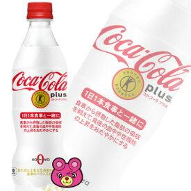 【全国送料無料】 コカ・コーラ社製品 コカコーラ プラス PET 470ml×24本入 [他商品同梱不可]【北海道・沖縄も送料無料】