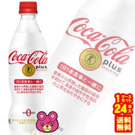 【1ケース】 コカコーラ プラス PET 470ml×24本入 〔特定保健用食品〕【北海道・沖縄・離島配送不可】