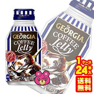 【1ケース】 コカコーラ ジョージア コーヒーゼリー ボトル缶 260ml×24本入 【北海道・沖縄・離島配送不可】