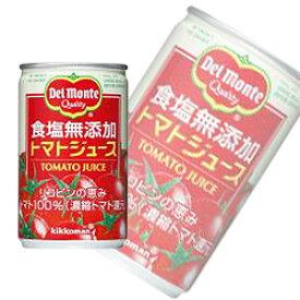 【対象商品4ケースまで1送料】キッコーマン デルモンテ 食塩無添加トマトジュース 缶160g×20本入【対象商品以外同梱不可】