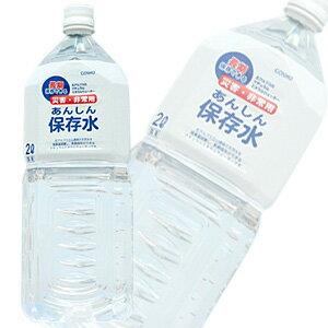 五洲薬品 あんしん保存水〔非常用飲料水〕〔軟水〕〔5年保存〕PET2L×6本入
