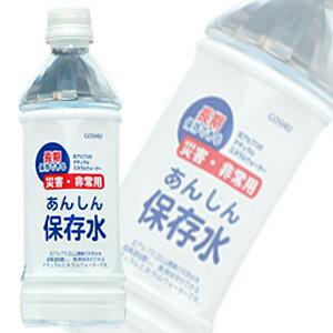 五洲薬品 あんしん保存水〔非常用飲料水〕〔軟水〕〔5年保存〕PET500ml×24本入