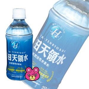 日田天領水 PET 350ml×24本入 軟水 天然活性水素水