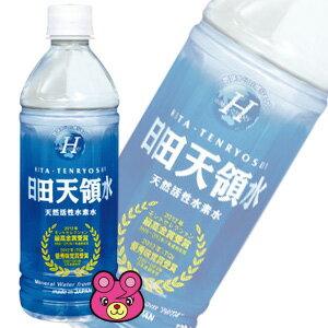 日田天領水 PET500ml×24本入 軟水 天然活性水素水