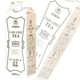 【同規格商品2ケースまで1送料】ホーマー 紅茶 アールグレイ 紙パック1000ml[1L]×12本入【同規格商品以外同梱不可】