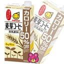 .【対象商品3ケースまで1送料】 マルサンアイ 豆乳飲料 麦芽コーヒー カロリー50%オフ 紙パック 1000ml×6本入 1L 【…