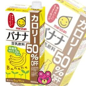 . マルサンアイ 豆乳飲料 バナナ カロリー50%オフ 紙パック 1000ml×6本入 1L 【北海道・沖縄・離島配送不可】 [HF]