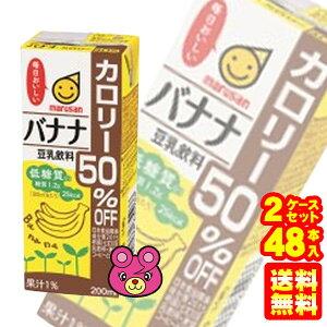 .【2ケース】 マルサンアイ 豆乳飲料 バナナ カロリー50%オフ 紙パック200ml×24本入×2ケ−ス:合計48本 【北海道・沖縄・離島配送不可】 [HF]