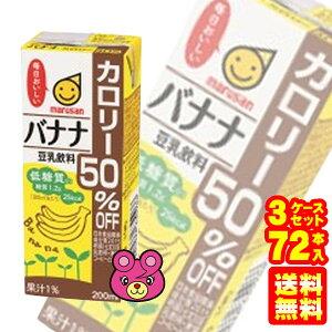 .【3ケース】 マルサンアイ 豆乳飲料 バナナ カロリー50%オフ 紙パック200ml×24本入×3ケ−ス:合計72本 【北海道・沖縄・離島配送不可】 [HF]