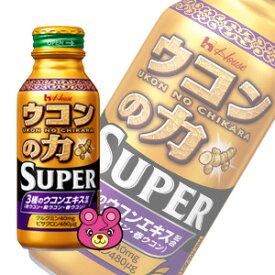 ハウスWF ウコンの力 スーパー 缶120ml×30本入 ハウスウェルネスフーズ 【北海道・沖縄・離島配送不可】