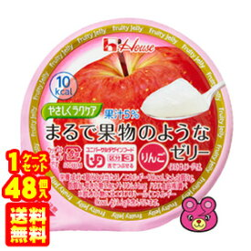 【1ケース】 ハウス食品 やさしくラクケア まるで果物のようなゼリー りんご 60g×48個入 【北海道・沖縄・離島配送不可】