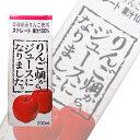 【同規格商品3ケースまで1送料】ふくれん りんご畑からジュースになりました。 紙パック200ml×12本×【2セット】[合…