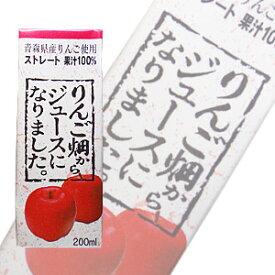 【同規格商品3ケースまで1送料】 ふくれん りんご畑からジュースになりました。 紙パック 200ml×24本入 【同規格商品以外同梱不可】