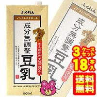 ふくれん九州産ふくゆたか大豆成分無調整豆乳紙パック1000ml×6本入〔×3ケ−ス〕【合計18本】