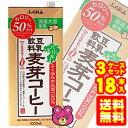【送料無料】【18本】 ふくれん 豆乳飲料 麦芽コーヒー 紙パック 1000ml×6本入×3ケ−ス:合計18本 1L 〔同梱不可〕…