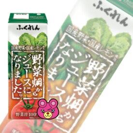 【同規格商品3ケースまで1送料】 ふくれん 野菜畑からジュースになりました。 紙パック 200ml×24本入 【同規格商品以外同梱不可】