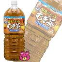 伊藤園健康ミネラルむぎ茶 PET2L[2000ml]×6本入