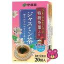 伊藤園 プレミアムティーバッグ ジャスミン茶 20袋×8個入