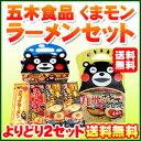 【送料無料】 五木食品 くまモンラーメンセット各種 よりどり2種類/セット 熊本ラーメン 九州ラーメン [他商品同梱不…