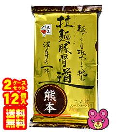 【2ケース】 五木食品 拉麺豚骨道熊本 272g×6個×2ケース:合計12個 【北海道・沖縄・離島配送不可】