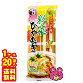 【1ケース】 五木食品 彩菜ひやむぎ 320g×20袋入 【北海道・沖縄・離島配送不可】
