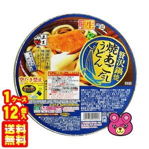 【1ケース】 五木食品 贅沢鍋焼 焼あごだしうどん 269g×12個入 鍋焼き 【北海道・沖縄・離島配送不可】