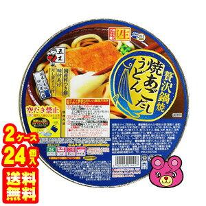 【2ケース】 五木食品 贅沢鍋焼 焼あごだしうどん 269g×12個入×2ケース:合計24個 鍋焼き 【北海道・沖縄・離島配送不可】