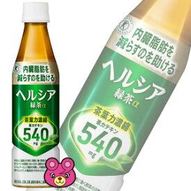 花王 ヘルシア 緑茶 PET 350ml×24本入 特定保健用食品 【北海道・沖縄・離島配送不可】