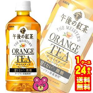 【1ケース】 キリン 午後の紅茶 ザ・マイスターズ オレンジティー PET 500ml×24本入 【北海道・沖縄・離島配送不可】