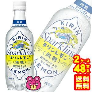 【2ケース】 キリン キリンレモン スパークリング 無糖 PET 450ml×24本入×2ケース:合計48本 【北海道・沖縄・離島配送不可】