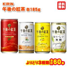 【3ケース】 キリン 午後の紅茶 缶 185g各種 20本入×よりどり3種類/セット【合計:60本】【北海道・沖縄・離島配送不可】
