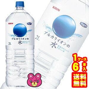 アルカリイオンの水 2L×6本 PET