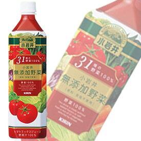 キリン 小岩井 無添加野菜 31種の野菜100% PET915g×12本入