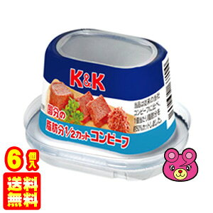 【6個入】 K&K国分 脂肪分2/1カット コンビーフ 80g×6個入 【北海道・沖縄・離島配送不可】