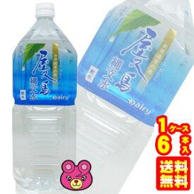 【1ケース】 南日本酪農協同 屋久島縄文水〔超軟水〕 PET 2L×6本入 2000ml 【北海道・沖縄・離島配送不可】