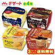 森永乳業デザートきみとろりプリンおいしい低糖質プリン各種75g×10個入