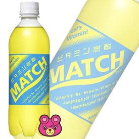 【1ケース】 大塚食品 MATCH PET 500ml×24本入 マッチ 【北海道・沖縄・離島配送不可】