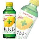 ポッカサッポロ キレートレモン 瓶 155ml×24本入