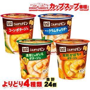 【同セット商品3セットまで1送料】 ポッカサッポロ カップスープ 各種6個入×よりどり4種類/セット 【合計:24個】[他商品同梱不可]