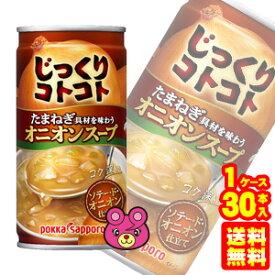 【1ケース】 ポッカサッポロ じっくりコトコト オニオンスープ 缶 190g×30本入 【北海道・沖縄・離島配送不可】