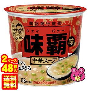 【2ケース】 ポッカサッポロ 味覇味中華スープ カップ 17.1g×24個入×2ケース:合計48個 ウェイパァー ウェイパー 【北海道・沖縄・離島配送不可】