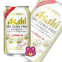アサヒ ドライゼロ フリー ノンアルコールビール 缶 350ml×24本入