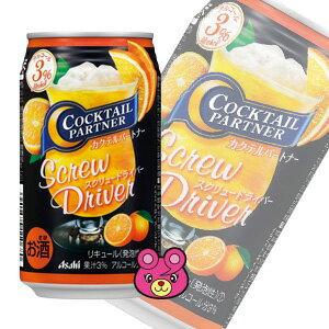 【お酒】 アサヒ カクテルパートナー スクリュードライバー 缶 350ml×24本入 【同サイズ製品2ケースまで1送料です】