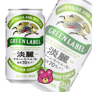 【お酒】 キリン 麒麟淡麗 グリーンラベル 缶 350ml×24本入 キリンタンレイ 【同サイズ製品2ケースまで1送料です】