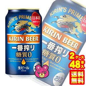 【お酒】【2ケース】 キリン 一番搾り 糖質ゼロ 缶 350ml×24本入×2ケース:合計48本 【北海道・沖縄・離島配送不可】