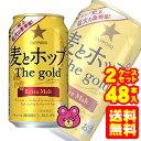 【お酒】【送料無料】【応募シール付】 サッポロ 麦とホップ The gold ザ ゴールド 缶 350ml×24本入【×2ケース:合…