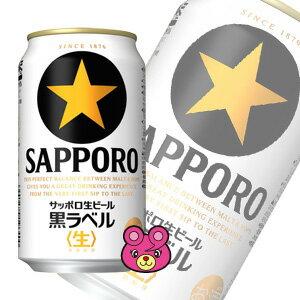 【お酒】 サッポロ 生ビール 黒ラベル 缶 350ml×24本入 【同サイズ製品2ケースまで1送料です】