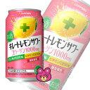 【お酒】 サッポロ キレートレモン サワー コラーゲン 1000 缶 350ml×24本入 【同サイズ製品2ケースまで1送料です】