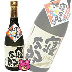 【お酒】 寝太郎 長期貯蔵三年 米焼酎 単式25度 720ml 【同サイズ製品12本まで1送料です】【ケース売商品との同梱不可】